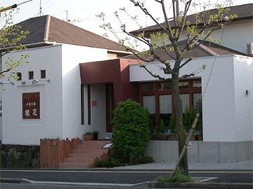 根田さんkeika1