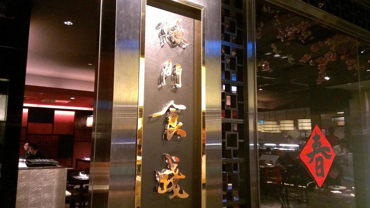 masa真坂かな様レストラン画像①